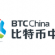 BTCChina will close the trading on Sep 30 2017